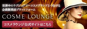 世界中のラグジュアリーコスメブランドとつながる美活プラットフォーム「COSME LOUNGE(コスメラウンジ)」